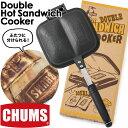 チャムス / CHUMS ダブルホットサンドウィッチクッカー Double Hot Sandwich Cooker(ホットサンドメーカー,キャンプ,…