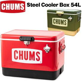 チャムス / CHUMS スチールクーラーボックス54L CHUMS Steel Cooler Box CH62-1283 (クーラーバッグ,クーラーボックス) [ラッピング不可] CHUMS(チャムス)ONLINE SHOP