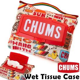 チャムス / CHUMS ウェットティッシュケース / Wet Tissue Case CH62-1496(ウェットティッシュポーチ、除菌シートケース、お尻拭き) CHUMS(チャムス)ONLINE SHOP