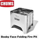 チャムス / CHUMS ブービーフェイス フォールディング ファイヤーピット / Booby Face Folding Fire Pit CH62-1556(キ…