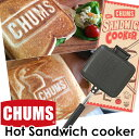 チャムス / CHUMS ホットサンドウィッチクッカー Hot Sandwich Cooker(ホットサンドメーカー,キャンプ,アウトドア)【あす楽_土曜営業】...