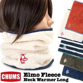 チャムス / CHUMS フリース エルモ ネックウォーマー ロング / Fleece Elmo Neck Wamer Long CH09-1153(フリース、ネックゲイター、ネックゲーター) CHUMS(チャムス)ONLINE SHOP