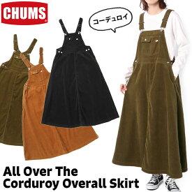 チャムス / CHUMS オールオーバー ザ コーデュロイ オーバーオール スカート All Over The Corduroy Ovrall Skirt (サロペット、オールインワン、フレアスカート) CHUMS(チャムス)ONLINE SHOP