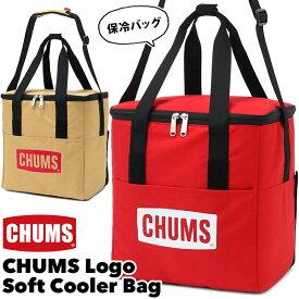 チャムス / CHUMS チャムスロゴ ソフトクーラーバッグ CHUMS Logo Soft Cooler Bag CH60-3098 (クーラーバッグ、ソフトクーラー、キャンプ、アウトドア)CHUMS(チャムス)ONLINE SHOP