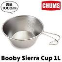 チャムス / CHUMS ブービー シエラ カップ 1,000ml / Booby Suerra Cup L CH62-1480 (シェラカップ、キャンプ、アウト…
