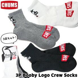 チャムス / CHUMS 3Pブービーロゴクルーソックス/ 3P Booby Logo Crew Socks (3足セット,くつ下,靴下) CHUMS(チャムス)ONLINE SHOP