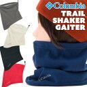 セール!Columbia / コロンビア ネックウォーマー トレイルシェーカーゲイター/Trail Shaker Gaiter(ウオーマー、ネ…