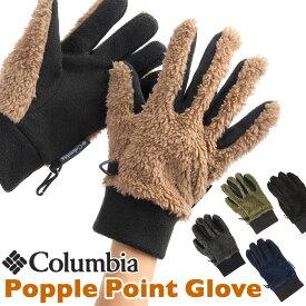 Columbia / コロンビア ポップルポイント グローブ / Popple Point Glove(手袋、防寒、フリース、登山、トレッキング)【あす楽_土曜営業】
