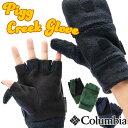 Columbia / コロンビア ピグ クリーク グローブ / Pigg Creek Glove(手袋、防寒、フリース、登山、トレッキング、指…