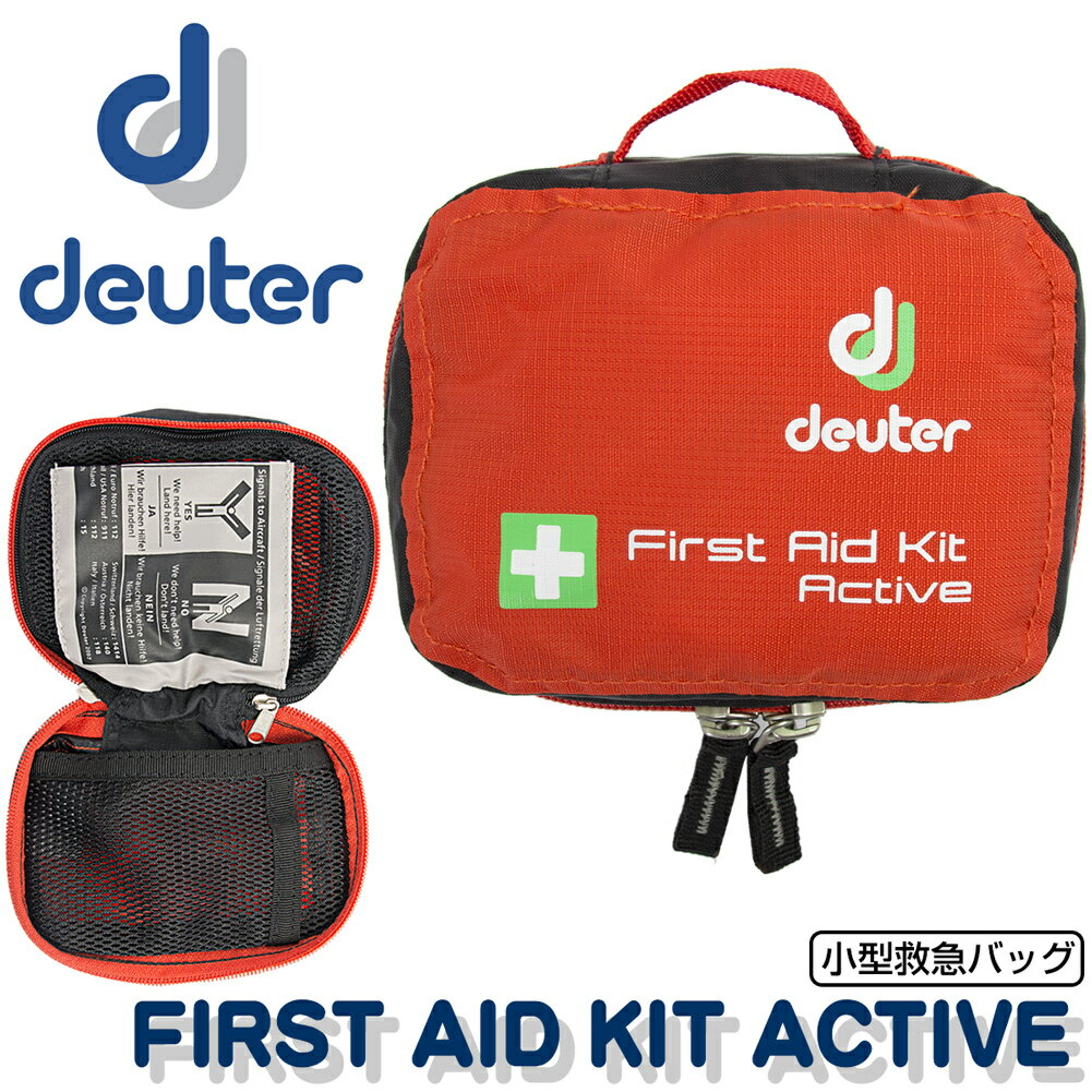 deuter / ドイター 救急バッグ FIRST AID KIT ACTIVE(ポーチ,ファーストエイドキット)【あす楽_土曜営業】 ポイント10倍