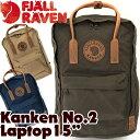 フェールラーベン / FJALL RAVEN Kenken No.2 Laptop 15 カンケンNo.2 ラップトップ (デイパック,リュック,バックパッ…