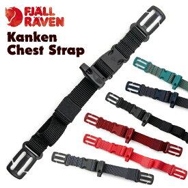 フェールラーベン / FJALL RAVEN チェスト ストラップ Chest Strap 日本正規品(デイパック用,リュック用,バックパック用,kanken用)