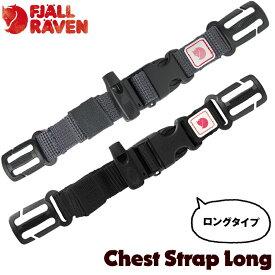 19fbb3b7cc16 フェールラーベン / FJALL RAVEN チェスト ストラップ ロング Chest Strap Long 日本正規品(デイパック