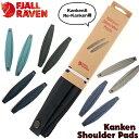 フェールラーベン / FJALL RAVEN カンケン ショルダーパッド  kanken shoulder pad 日本正規品(デイパック用,リュック用,バックパック…