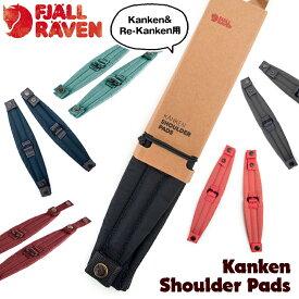 フェールラーベン / FJALL RAVEN カンケン ショルダーパッド  kanken shoulder pad 日本正規品(デイパック用,リュック用,バックパック用,kanken用)
