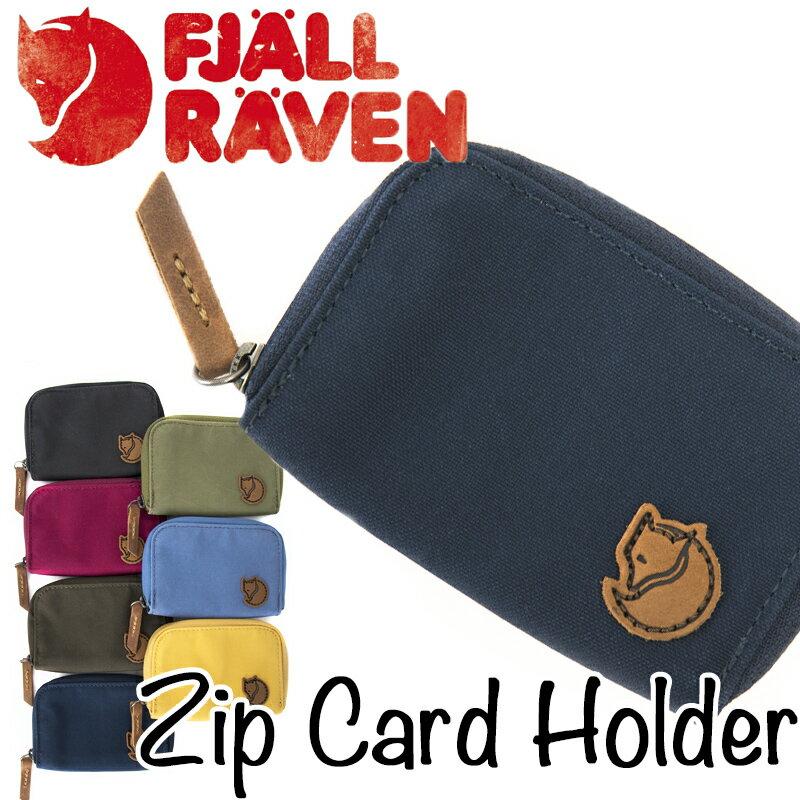 フェールラーベン / FJALL RAVEN ジップ カード ホルダー Zip Card Holder 日本正規品 (カードケース)【あす楽_土曜営業】5000円以上送料無料 ポイント10倍