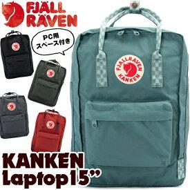 """フェールラーベン / FJALL RAVEN Kanken Laptop 15"""" カンケン ラップトップ15 日本正規品(デイパック,リュック,バックパック)"""
