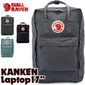 """フェールラーベン / FJALL RAVEN Kanken Laptop 17"""" カンケン ラップトップ17 日本正規品(デイパック,リュック,バックパック)【あす楽_土曜営業】"""