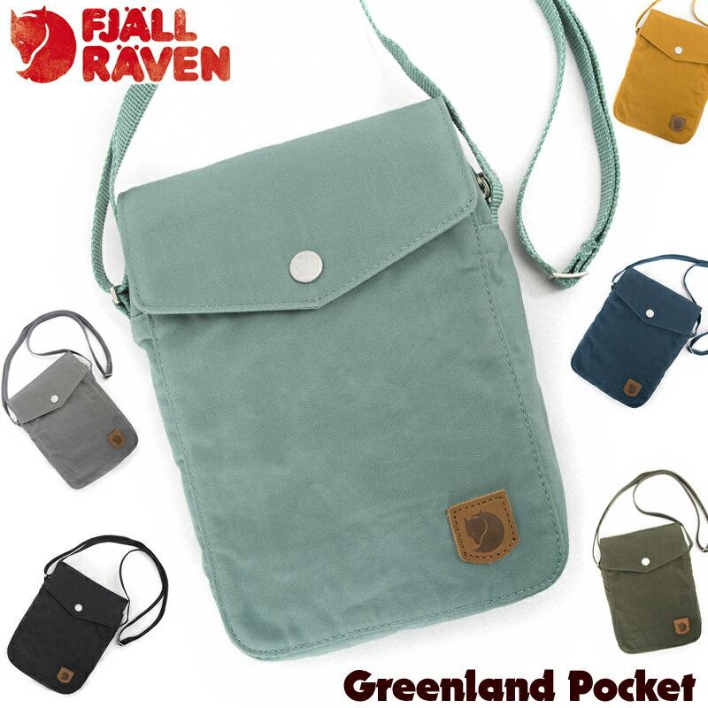 フェールラーベン / FJALL RAVEN グリーンランド ポケット Greenland Pocket 日本正規品 (ショルダーポーチ,ポシェット)【あす楽_土曜営業】送料無料 ポイント10倍