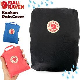 フェールラーベン / FJALL RAVEN Kanken Rain Cover カンケン レインカバー 日本正規品(デイパック用,リュック用,バックパック用,kanken用)【あす楽_土曜営業】