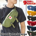 フェールラーベン / FJALL RAVEN ウルボヒップパック ラージ Ulvo Hip Pack Large 日本正規品 (ウエストバッグ、ボデ…