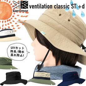 karrimor / カリマー ベンチレーション クラシック ST / ventilation classic ST (ハット 帽子 男性 女性)【あす楽_土曜営業】 ポイント10倍