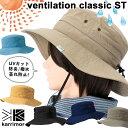 セール!karrimor / カリマー ベンチレーション クラシック ST / ventilation classic ST (ハット 帽子 男性 女性)