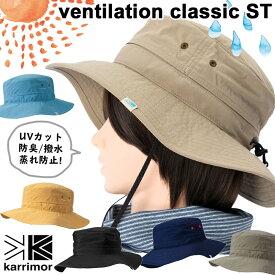 karrimor / カリマー ベンチレーション クラシック ST / ventilation classic ST (ハット 帽子 男性 女性)
