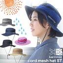 セール!karrimor / カリマー コードメッシュハット ST/ Cord Mesh Hat ST(ハット 帽子 男性 女性)
