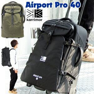 セール!karrimor / カリマー エアポート プロ 40/ airport pro 40(キャリーケース スーツケース リュック型 M L LL サイズ)