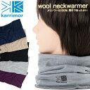 karrimor / カリマー ウール ネックウォーマー / wool neckwarmer(ネックゲイター 男性 女性 登山・トレッキング)【あす楽_土曜営業…