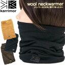 karrimor / カリマー ウール ネックウォーマー / wool neckwarmer(ネックゲイター、男性、女性、登山、トレッキング、ネックゲーター)