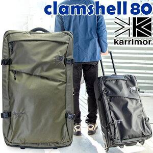 セール!karrimor / カリマー クラムシェル 80/ clamshell 80(キャリーケース スーツケース M L LL サイズ)