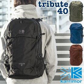 セール!karrimor / カリマー デイパック トリビュート 40L/ tribute 40(リュック リュックサック バックパック 山ガール ファッション 登山・トレッキング)
