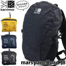 karrimor / カリマー マース パネル ロード 18 / mars panel load 18L(リュック、バックパック、リュックサック、パッカブル)【あす楽_土曜営業】