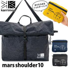 karrimor / カリマー マース ショルダー 10 /mars shoulder 10(ショルダーバッグ、パッカブル)【あす楽_土曜営業】