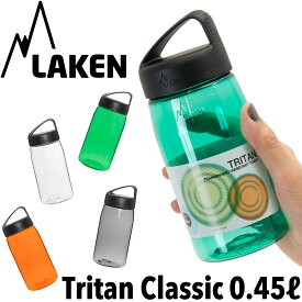 LAKEN/ラーケン トライタン・クラシック 0.45L /Tritan Classic (ボトル,フードコンテナ,アウトドア)