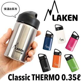 LAKEN/ラーケン クラシック・サーモ 0.35L /Classic・THERMO (ボトル,保温,保冷,アウトドア)
