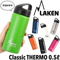 LAKEN,ラーケン,Tritan,トライタン,アウトドア,ボトル,アルミ,水筒,フードコンテナ,サーモ,保温,保冷