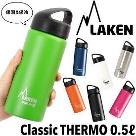 LAKEN/ラーケン クラシック・サーモ 0.5L /Classic・THERMO (ボトル,保温,保冷,アウトドア)