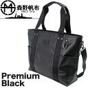 森野帆布 × SIGNAL FLAG Premium Black 2WAY トートバッグ Mサイズ SF-0196P(トートバック,森野艦船帆布,ビジネスバ…