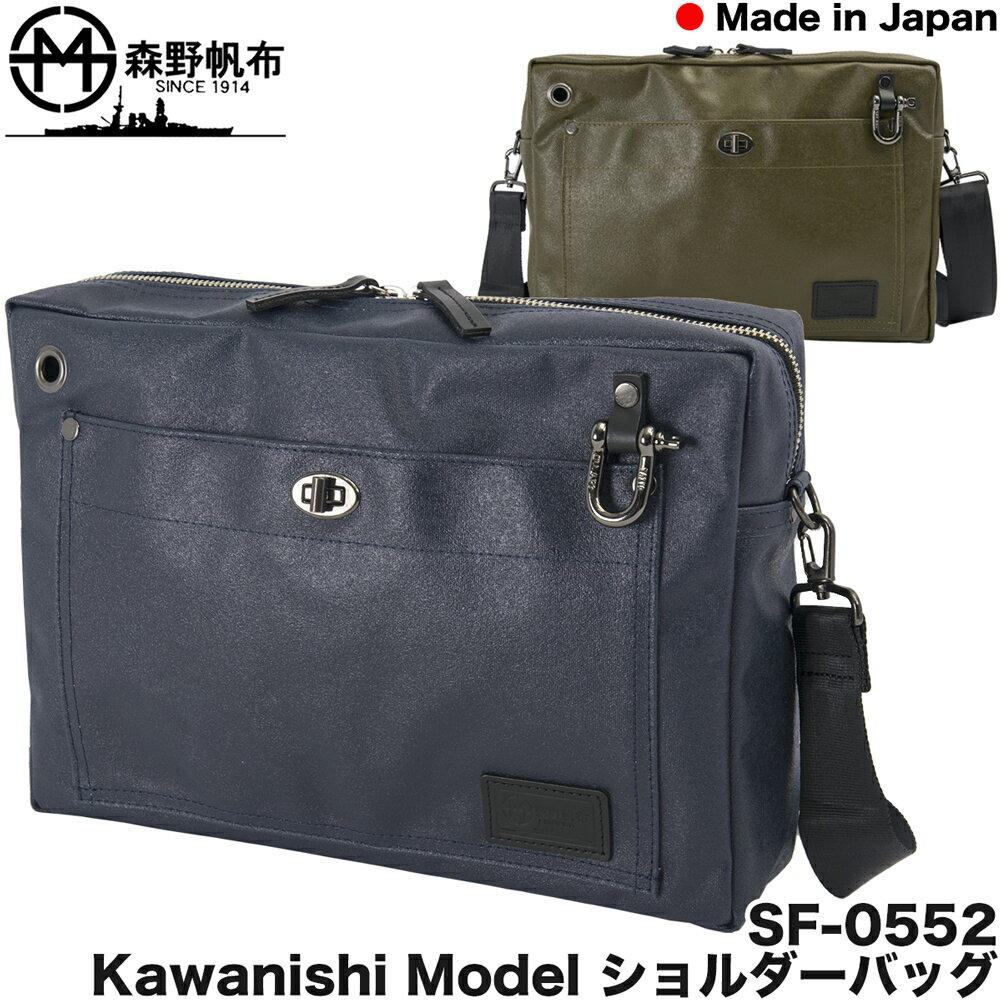 森野帆布 SF-0552 Kawanishi Model ショルダーバッグ(森野艦船帆布,ビジネスバッグ)【あす楽_土曜営業】 送料無料