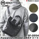 森野帆布 SF-0554 Kawanishi Model 2Wayトートバッグ(トートバック,森野艦船帆布,ビジネスバッグ)【あす楽_土曜営業】