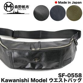 森野帆布 SF-0558 KAWANISHI MODEL ウエストバッグ(ボディバック、森野艦船帆布)【あす楽_土曜営業】