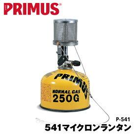 PRIMUS / プリムス 541マイクロンランタン Micron Lantern (ガスランタン、メタルメッシュホヤ、メタルホヤ、キャンプ、アウトドア)