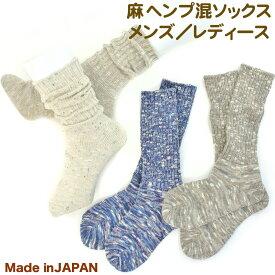 綿麻混リブソックス リブ ソックス / Hemp・Linen Rib Socks 【Small Stone Socks】 (靴下 くつ下 ヘンプ リネン 混麻 冷え取り靴下)【あす楽_土曜営業】