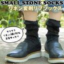 リネン変則リブソックス【Small Stone Socks】 (靴下,くつ下,冷え取り靴下)【あす楽_土曜営業】 5000円以上送料無料 ポイント5倍