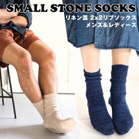 リネン混 2x2 リブソックス【Small Stone Socks】 (靴下、くつ下、冷え取り靴下)【あす楽_土曜営業】