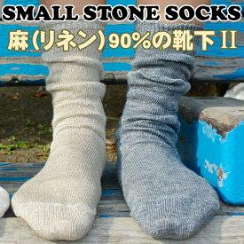麻(リネン)90%の快適ソックス II / Linen Socks II【Small Stone Socks】 (靴下 くつ下 ヘンプ リネン 混麻 冷え取り靴下)