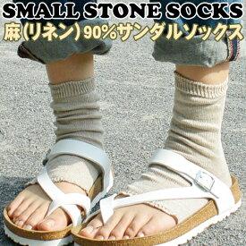 指なし 麻(リネン) 90%のサンダル ソックス【Small Stone Socks】 (靴下 くつ下 トゥレス 冷え取り靴下)